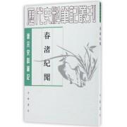 春渚纪闻(唐宋史料笔记)/历代史料笔记丛刊