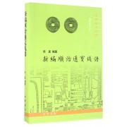 新编顺治通宝钱谱(精)/中国钱币丛书