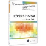 面向对象程序设计基础--Visual Basic(大学计算机教学改革项目立项教材)
