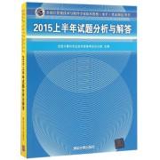 2015上半年试题分析与解答(全国计算机技术与软件专业技术资格水平考试指定用书)