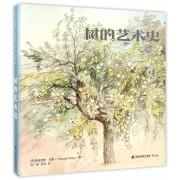 树的艺术史(精)