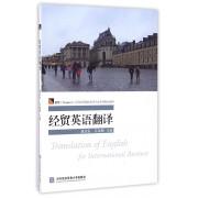 经贸英语翻译(展望全国高等院校英语专业系列精品教材)