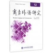 商务外语研究(12)