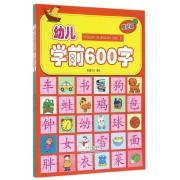 幼儿学前600字(共2册)