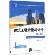 建筑工程计量与计价(第2版面向十二五高职高专精品规划教材)/土建系列