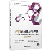Web前端设计与开发--HTML+CSS+JavaScript+HTML5+jQuery/在实践中成长丛书