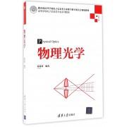 物理光学(光学工程高等学校电子信息类专业系列教材)