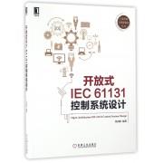 开放式IEC61131控制系统设计/工业控制与智能制造丛书