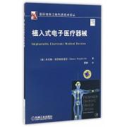 植入式电子医疗器械/国际信息工程先进技术译丛