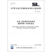 水质有机磷农药的测定固相萃取-气相色谱法(SL739-2016)/中华人民共和国水利行业标准