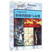 形体的探索与表现(15堂创意绘画课西班牙绘画基础经典教程)