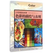 色彩的描绘与表现(15堂创意绘画课西班牙绘画基础经典教程)