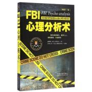 FBI心理分析术(美国联邦警察教你无敌心理分析战术畅销3版)