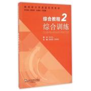 综合教程(2综合训练新目标大学英语系列教材)