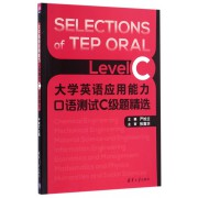 大学英语应用能力口语测试C级题精选