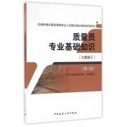 质量员专业基础知识(土建施工第2版住房和城乡建设领域专业人员岗位培训考核系列用书)