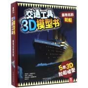 最有名的轮船(精)/交通工具3D模型书