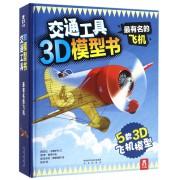 最有名的飞机(精)/交通工具3D模型书