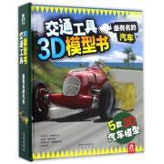 最有名的汽车(精)/交通工具3D模型书