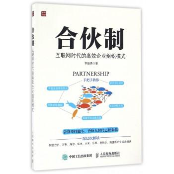 合伙制(互联网时代的高效企业组织模式)