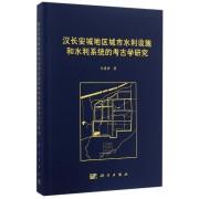 汉长安城地区城市水利设施和水利系统的考古学研究(精)