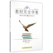 高中数学(选修2-1)/教材完全学案