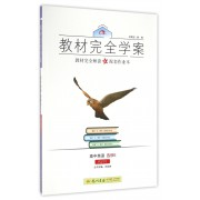 高中英语(选修6RJYY)/教材完全学案