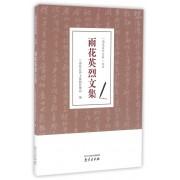 雨花英烈文集/雨花英烈史料丛书