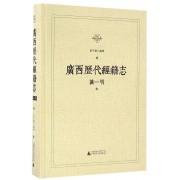 广西历代经籍志(汉-明)(精)