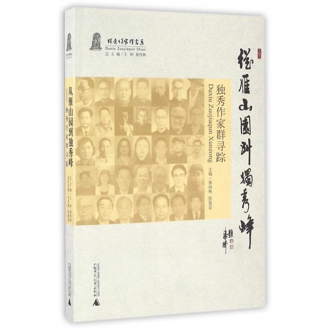 从雁山园到独秀峰(独秀作家群寻踪)/独秀作家群书系