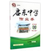 九年级物理(下R)/启东中学作业本