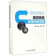 腹部疾病影像诊断流程(精)