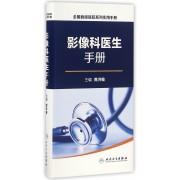 影像科医生手册/全国县级医院系列实用手册