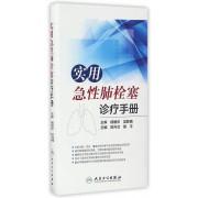 实用急性肺栓塞诊疗手册