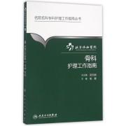 北京协和医院骨科护理工作指南/名院名科专科护理工作指南丛书