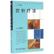 刃针疗法/中国针刀医学疗法系列丛书