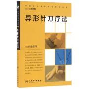 异形针刀疗法/中国针刀医学疗法系列丛书