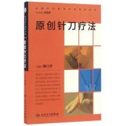 原创针刀疗法/中国针刀医学疗法系列丛书