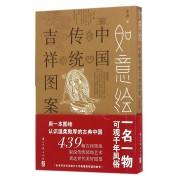 如意绘(中国传统吉祥图案)