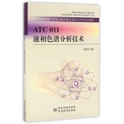ATC011液相色谱分析技术(全国分析检测人员能力培训委员会NTC系列培训教材)