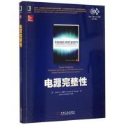 电源完整性/电子与嵌入式系统设计译丛