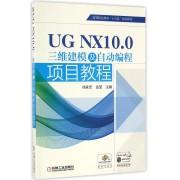 UG NX10.0三维建模及自动编程项目教程(高等职业教育十三五规划教材)