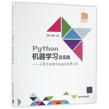 Python机器学习及实践--从零开始通往Kaggle竞赛之路/中国高校创意创新创业教育系列丛书