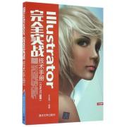 Illustrator完全实战技术手册(附光盘CS6\CC适用)