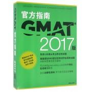 GMAT官方指南(2017版)