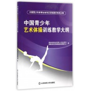 中国青少年艺术体操训练教学大纲(中国青少年体育运动项目训练教学系列大纲)
