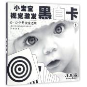黑白卡(0-12个月宝宝适用1)