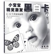 黑白卡(0-12个月宝宝适用2)