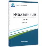中国海水养殖科技进展(2015)