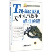 T20-Elec V2.0天正电气软件标准教程(附光盘)/天正设计标准教程系列丛书